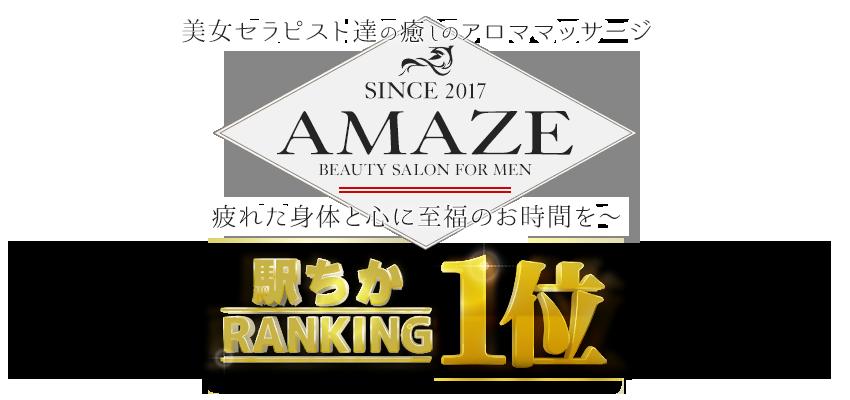 福岡 博多メンズエステ『AMAZE(アメイズ)』